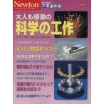 大人も感激の科学の工作 Newton GRAPHIC SCIENCE MAGAZINE ニュートンムック/サイエンス(その他)