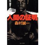 人間の証明 角川文庫3832/森村誠一(著者)