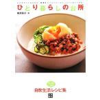 """Yahoo!BOOKOFF Online ヤフー店!ひとり暮らしの台所 おかずからご飯もの、麺類まで、フライパンひとつでここまでできる料理初心者のための""""本当に""""作れるレシピ集/柳澤英子【著】"""
