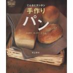 電子レンジで30秒発酵 こんなにカンタン手作りパン サンリオチャイルドムック17/村上祥子(著者)