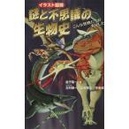 謎と不思議の生物史/金子隆一(著者)