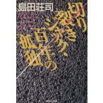 切り裂きジャック・百年の孤独 集英社文庫/島田荘司(著者)
