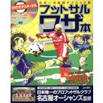 DVDでマスターするフットサルワザ本/名古屋オーシャンズ(著者)