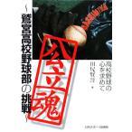 公立魂 鷲宮高校野球部の挑戦/田尻賢誉【著】