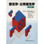 衛生学・公衆衛生学 第2版/東洋療法学校協会編(著者),鈴木庄亮(著者)