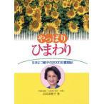 やっぱりひまわり はまよつ敏子の2000日奮闘記/浜四津敏子(著者)