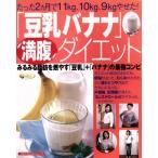 豆乳バナナダイエット/主婦の友社(その他)