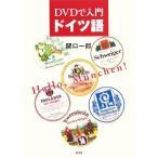 DVDで入門ドイツ語/関口一郎【著】