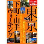 Yahoo! Yahoo!ショッピング(ヤフー ショッピング)東京下町・山手ウォーキング 大人の遠足BOOK/JTBパブリッシング(その他)