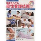 写真でわかる 母性看護技術…褥婦・新生児/平澤美惠子(著者),村上睦子(著者)