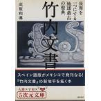 竹内文書 世界を一つにする地球最古の聖典 5次元文庫/高坂和導【著】
