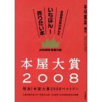 本屋大賞(2008) 本の雑誌増刊/本の雑誌編集部(その他)