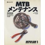 MTBメンテナンス/永井隆正(その他)