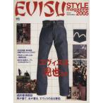 EVISUスタイルマガジン2005/?出版社(その他)