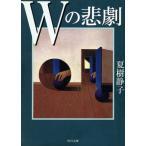 Wの悲劇 角川文庫/夏樹静子(著者)