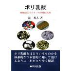 ポリ乳酸 植物由来プラスチックの基礎と応用/辻秀人【著】