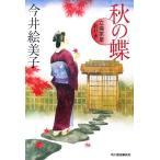 秋の蝶 立場茶屋おりき ハルキ文庫時代小説文庫/今井絵美子【著】