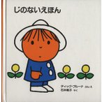 じのないえほん ブルーなのたのしいべんきょう4/ディック・ブルーナ(著者),石井桃子(訳者)