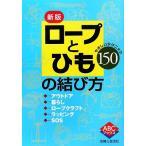 ロープとひもの結び方 やさしいテクニック150 ABCブックス/主婦と生活社【編】