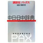 講談社パックス 中日・日中辞典/相原茂【編】