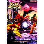 大乱闘スマッシュブラザーズX 任天堂ゲーム攻略本/Nintendo DREAM編集部【編著】