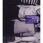 わたしたちの名言集 Best100(2)/中川ともき(その他),赤木宏行(その他),林陽子(その他)
