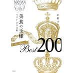 BOOKOFF Online ヤフー店で買える「美食の王様 ベスト200皿/来栖けい【著】」の画像です。価格は108円になります。