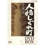 人情しぐれ町 DVD−BOX/山口祐一郎,石田ひかり,藤沢周平(原作),桑原研郎(音楽)