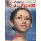AGOSTOスーパーグラフィックス02号/情報・通信・コンピュータ(その他)