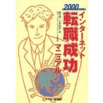 2000インターネット転職成功マニュアル/藤本健(著者)