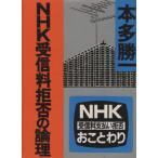 NHK受信料拒否の論理 朝日文庫/本多勝一(著者)