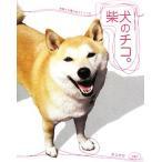 柴犬のチコ。/チコママ【著】