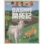 DASH村 開拓記 自分たちの村をつくって日本地図にのせよう!! TOKYO NEWS MOOK/芸術・芸能・エンタメ・アート(その他)画像