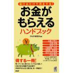 Yahoo!BOOKOFF Online ヤフー店お金がもらえるハンドブック 届け出だけで得をする!/PHP研究所【編】
