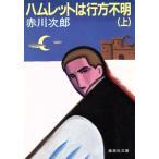 ハムレットは行方不明(上) 集英社文庫/赤川次郎(著者)