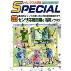 トランジスタ技術SPECIAL  No.66