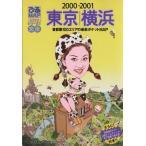 ぴあMAP文庫 東京・横浜2000-20/ぴあ(その他)