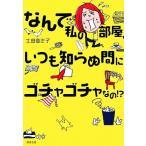BOOKOFF Online ヤフー店で買える「なんで私の部屋、いつも知らぬ間にゴチャゴチャなの!?/土田登志子【著】」の画像です。価格は108円になります。