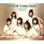 いじわる Crazy love/THE ポッシボー(チャオ ベッラ チンクエッティ)