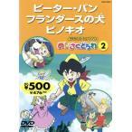 よいこのアニメDVD めいさくどうわ2 ピーター・パン/フランダースの犬/ピノキオ/キッズアニメ