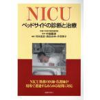 NICU-ベッドサイドの診断と治療-/中畑龍俊(著者)