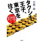 日本交通 タクシーの画像