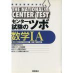 センター試験のツボ 数学1A/板谷明彦(著者),長野隆(著者)