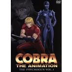 コブラ -ザ サイコガン- 1  通常版   DVD