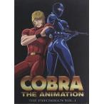 コブラ -ザ サイコガン- 1  特別版   DVD