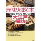 歴史地図本大江戸探訪 知る味わう愉しむ/歴史探訪倶楽部(著者)