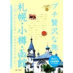 札幌・小樽・函館 ブルーガイドプチ贅沢な旅2/ブルーガイド編集部(著者)