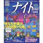 ぴあMAPナイト2000 首都圏版/ぴあ(その他)