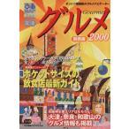 ぴあMAPグルメ文庫2000関西版/ぴあ(その他)