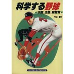 科学する野球 守備・走塁・練習篇/村上豊(著者)